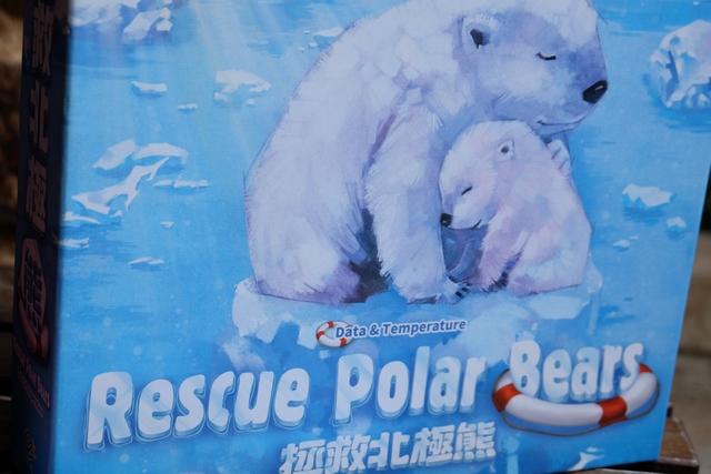 Ne sont-ils pas trop mignons ces ours blancs prisonniers des eaux, sur un minuscule morceau de banquise ? Allons les sauver, oui, allons-y !!!